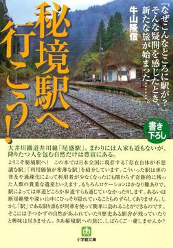 秘境駅へ行こう!(小学館文庫)-電子書籍