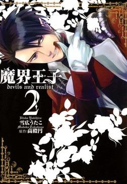 魔界王子devils and realist: 2-電子書籍