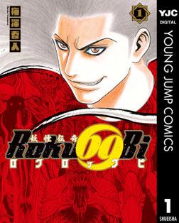 妖怪伝奇Roku69Bi ロクロックビ 1-電子書籍