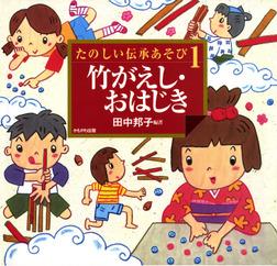 竹がえし・おはじき-電子書籍