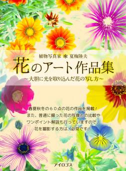 植物写真家 夏梅陸夫 花のアート写真集-電子書籍