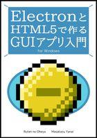 ElectronとHTML5で作るGUIアプリ入門