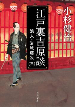 江戸裏吉原談 浪人・岩城藤次(三)-電子書籍