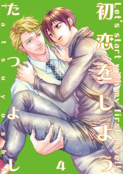 初恋をしよう4-電子書籍