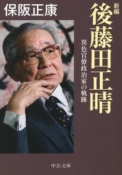 新編 後藤田正晴 異色官僚政治家の軌跡-電子書籍