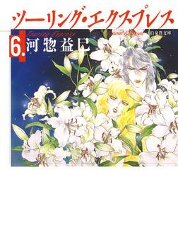 ツーリング・エクスプレス 6巻-電子書籍