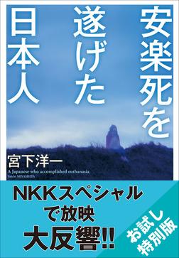 【お試し特別版】安楽死を遂げた日本人-電子書籍