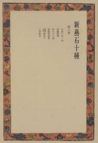 新燕石十種〈第8巻〉