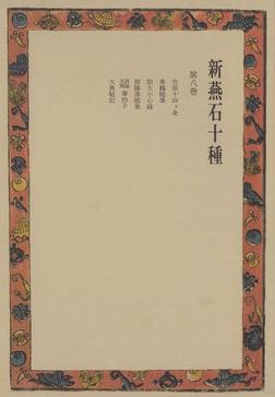 新燕石十種〈第8巻〉-電子書籍
