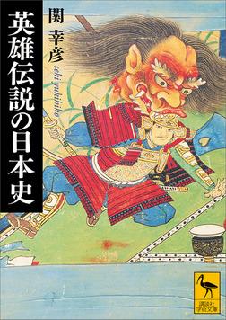 英雄伝説の日本史-電子書籍