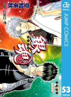 銀魂 モノクロ版 53-電子書籍
