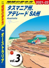 地球の歩き方 C11 オーストラリア 2021-2022 【分冊】 3 タスマニア州、アデレード SA州