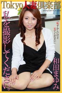Tokyo人妻倶楽部 「私を撮影してください。」 和田まゆみ