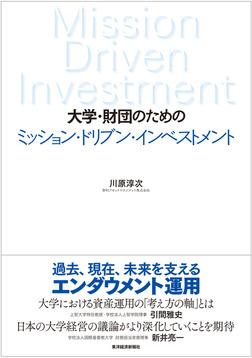 大学・財団のための ミッション・ドリブン・インベストメント-電子書籍