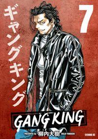 ギャングキング(7)