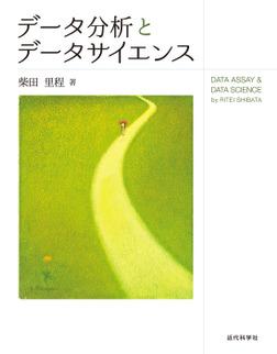 データ分析とデータサイエンス-電子書籍