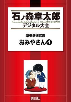 草壁署迷宮課 おみやさん(4)-電子書籍