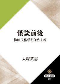 怪談前後 柳田民俗学と自然主義