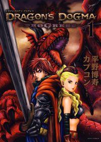 【期間限定 試し読み増量版】DRAGON'S DOGMA PROGRESS 1巻