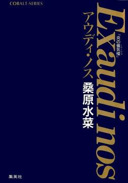 炎の蜃気楼 番外編 Exaudi nos アウディ・ノス-電子書籍