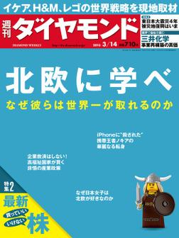 週刊ダイヤモンド 15年3月14日号-電子書籍