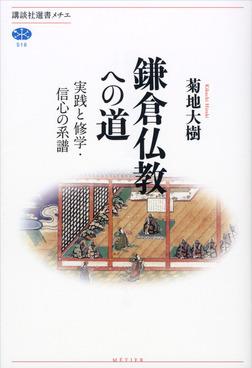 鎌倉仏教への道 実践と修学・信心の系譜-電子書籍