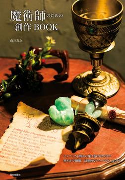 魔術師のための創作BOOK-電子書籍