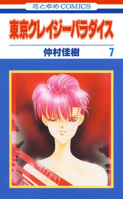 東京クレイジーパラダイス 7巻-電子書籍