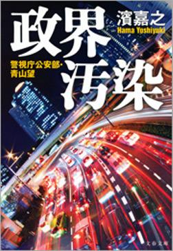政界汚染 警視庁公安部・青山望-電子書籍