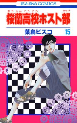 桜蘭高校ホスト部(クラブ) 15巻-電子書籍
