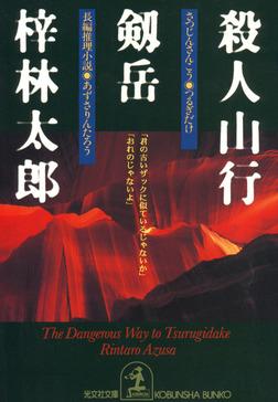 殺人山行 剱岳-電子書籍