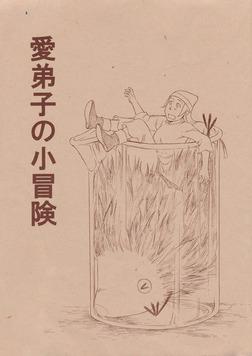 4愛弟子の小冒険-電子書籍
