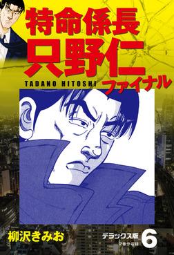 特命係長 只野仁ファイナル デラックス版 6-電子書籍
