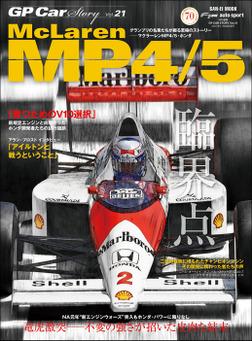 GP Car Story Vol.21-電子書籍