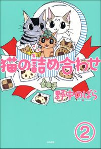 猫の詰め合わせ(分冊版) 【第2話】