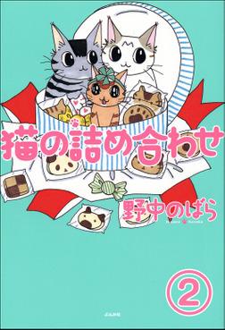 猫の詰め合わせ(分冊版) 【第2話】-電子書籍