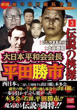 伝説の侠傑 大日本平和会会長平田勝市 3巻-電子書籍