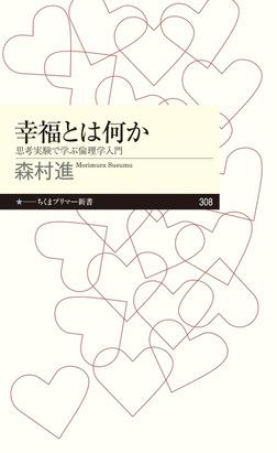 幸福とは何か ──思考実験で学ぶ倫理学入門-電子書籍