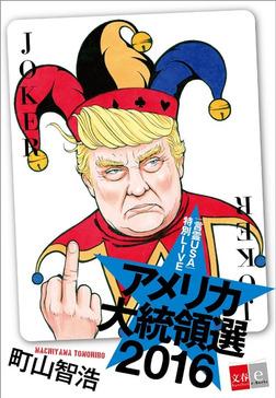 「言霊USA」特別LIVE アメリカ大統領選2016【文春e-Books】-電子書籍