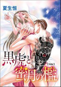 黒虎と蜜月の檻(単話版) 【後編】