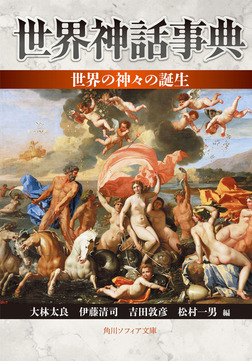 世界神話事典 世界の神々の誕生-電子書籍