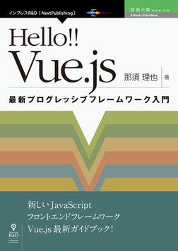 Hello!! Vue.js 最新プログレッシブフレームワーク入門-電子書籍