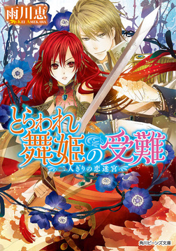 とらわれ舞姫の受難 二人きりの恋迷宮-電子書籍