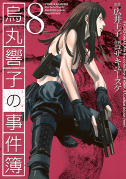 烏丸響子の事件簿 (8)-電子書籍