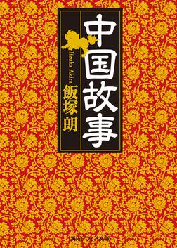 中国故事-電子書籍