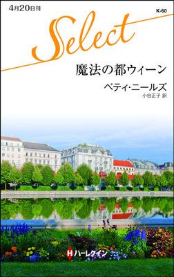 魔法の都ウィーン-電子書籍