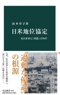 日米地位協定 在日米軍と「同盟」の70年(中公新書)