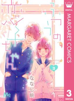 ふつうの恋子ちゃん 3-電子書籍