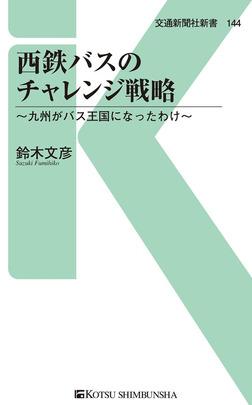 西鉄バスのチャレンジ戦略-電子書籍