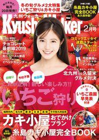 KyushuWalker九州ウォーカー2019年2月号
